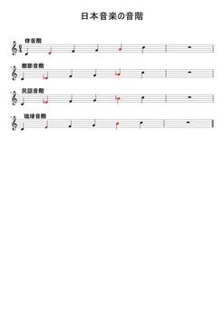 日本音楽の音階-1.jpg